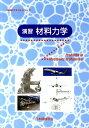 演習材料力学 (JSMEテキストシリーズ) [ 日本機械学会 ]