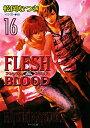 FLESH&BLOOD(16) (キャラ文庫) [ 松岡なつき ]