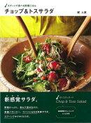 【バーゲン本】スプーンで食べる野菜ごはんチョップ&トスサラダ