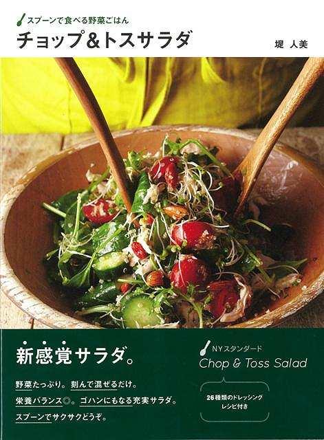 【バーゲン本】スプーンで食べる野菜ごはんチョップ&トスサラダ [ 堤 人美 ]