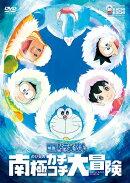 【予約】映画ドラえもん のび太の南極カチコチ大冒険
