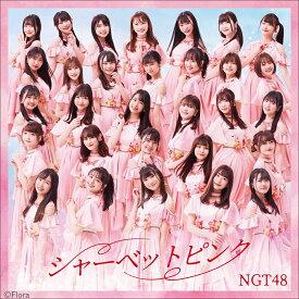 シャーベットピンク (TYPE-A CD+DVD) [ NGT48 ]