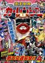 激走戦隊カーレンジャー 4 [2枚組] 最終巻 [ 岸祐二 ]