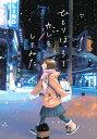 ひとりぼっちで恋をしてみた(1) (ヤンマガKCスペシャル) [ 田川 とまた ]