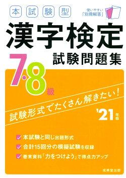 本試験型 漢字検定7・8級試験問題集 '21年版