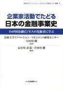 企業家活動でたどる日本の金融事業史