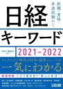 日経キーワード 2021-2022 [ 日経HR編集部 ]