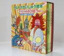 ウルトラかいじゅう絵本 スペシャルBOX2