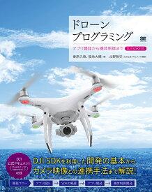 ドローンプログラミング アプリ開発から機体制御まで DJI SDK対応 [ 春原 久徳 ]