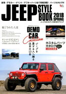 JEEP STYLE BOOK(2018 SPRING)