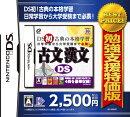 勉強支援特価版 古文漢文DS