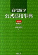 高校数学公式活用事典第4版
