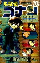 名探偵コナン / 70+SDB(スーパーダイジェストブック)