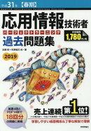 応用情報技術者パーフェクトラーニング過去問題集(平成31年【春期】)