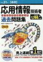 応用情報技術者パーフェクトラーニング過去問題集(平成31年【春期】) [ 加藤昭(情報処理) ]