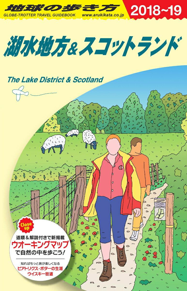 A04 地球の歩き方 湖水地方&スコットランド 2018〜2019 [ 地球の歩き方編集室 ]
