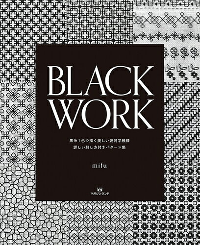BLACK WORK 黒糸1色で描く美しい幾何学模様 詳しい刺し方付きパターン集 [ mifu ]