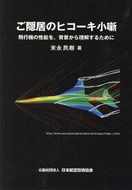 ご隠居のヒコーキ小噺 飛行機の性能を、背景から理解するために [ 日本航空技術協会 ]