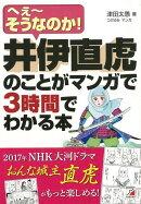 【バーゲン本】井伊直虎のことがマンガで3時間でわかる本