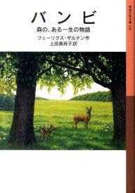 バンビ 森の、ある一生の物語 (岩波少年文庫 199) [ フェーリクス・ザルテン ]