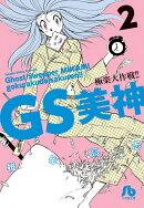 GS美神 極楽大作戦!! 2