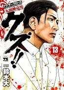 クズ!!〜アナザークローズ九頭神竜男〜(13)