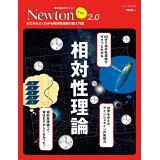 相対性理論 (ニュートンムック 理系脳をきたえる!Newtonライト2.0)
