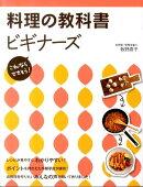 料理の教科書ビギナーズ