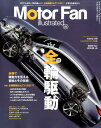 Motor Fan illustrated(Volume.125)