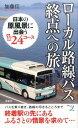 ローカル路線バス終点への旅 [ 加藤佳一 ]