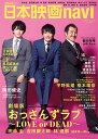 日本映画navi(vol.82) (NIKKO MOOK TVnaviプラス)