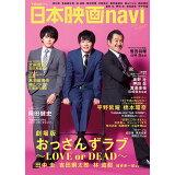 日本映画navi(vol.82) 劇場版おっさんずラブ~LOVE or DEAD~ (NIKKO MOOK TVnaviプラス)