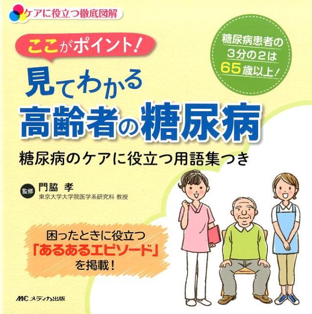 ここがポイント!見てわかる高齢者の糖尿病 糖尿病のケアに役立つ用語集つき (ケアに役立つ徹底図解) [ 門脇 孝 ]