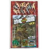恐竜フィギュア図鑑DX