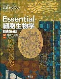 Essential細胞生物学原書第4版 [ ブルース・アルバーツ ]