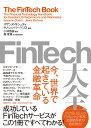 FinTech大全 [ スザンヌ・キシュティ ]