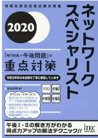 ネットワークスペシャリスト「専門知識+午後問題」の重点対策(2020) (情報処理技術者試験対策書) [ 長谷和幸 ]