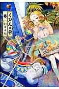 くおんの森(2)