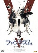 ファンタズム5:ザ・ファイナル