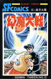 幻魔大戦(2) (サンデーコミックス) [ 石ノ森章太郎 ]