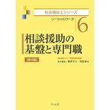 相談援助の基盤と専門職第4版 (社会福祉士シリーズ)
