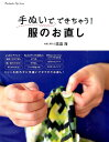 手ぬいでできちゃう!服のお直し (Handmade Life Series) [ 高畠海 ]