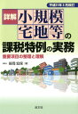 平成31年3月改訂小規模宅地等の課税特例の実務