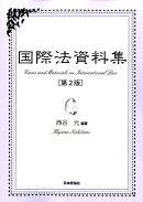 国際法資料集第2版