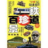 鉄道珍百景 (旅鉄BOOKS)