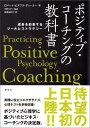 ポジティブ・コーチングの教科書 成長を約束するツールとストラテジー [ ロバート・ビスワス=ディーナー ]