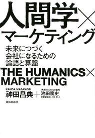 人間学×マーケティング 未来につづく会社になるための論語と算盤 [ 神田昌典 ]