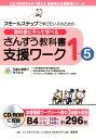 さんすう教科書支援ワーク(1-5) スモールステップで学びたい子のための (CD-ROMからすぐ使える喜楽研の支援教育シ…