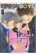 電光石火boys(1)