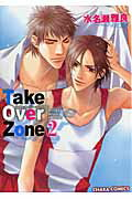 Take Over Zone(2)